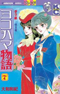 ヨコハマ物語 7巻