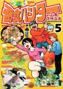 奇食ハンター 5巻