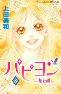 パピヨン -花と蝶- 8巻