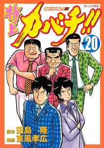 特上カバチ!! ―カバチタレ!2― 20巻