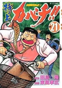 特上カバチ!! ―カバチタレ!2― (21~25巻セット)