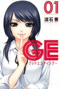 GE~グッドエンディング~ 1巻