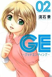 GE~グッドエンディング~ (2)