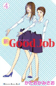 新Good Job~グッジョブ 4巻