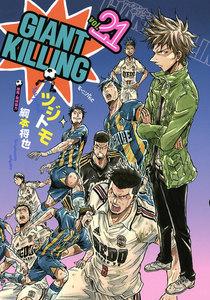 GIANT KILLING (21~25巻セット)