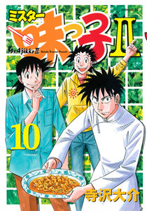 ミスター味っ子II 10巻