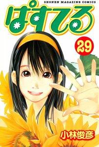 ぱすてる 29巻