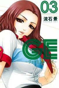 GE~グッドエンディング~ (3)