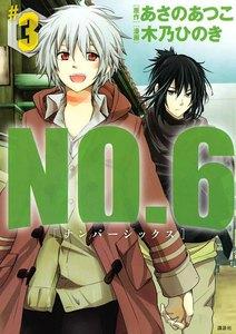 NO.6[ナンバーシックス] 3巻