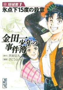表紙『金田一少年の事件簿 短編集』 - 漫画