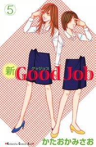 新Good Job~グッジョブ 5巻