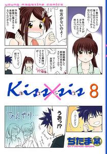 Kiss×sis 8巻