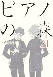 ピアノの森 (21~25巻セット)