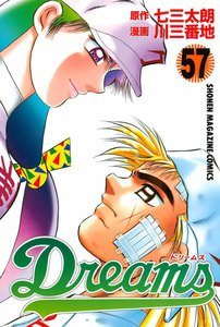 Dreams 57巻
