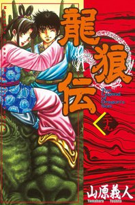 龍狼伝 The Legend of Dragon's Son 全 37 巻