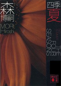 四季 夏 Red Summer 電子書籍版