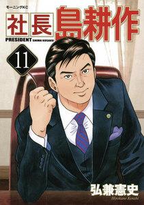 社長島耕作 (11~15巻セット)