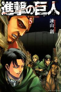 進撃の巨人 (5) attack on titan