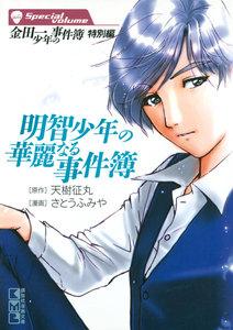 表紙『金田一少年の事件簿 特別編』 - 漫画