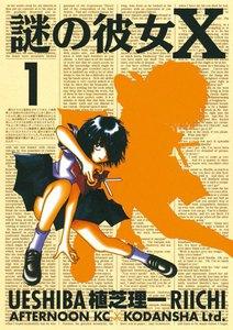 謎の彼女X (全巻)
