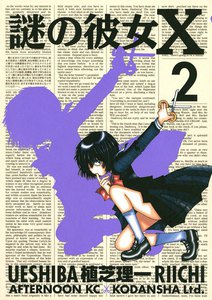 謎の彼女X 2巻