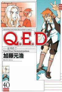 Q.E.D.証明終了 40巻