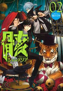骸シャンデリア (2) 電子書籍版