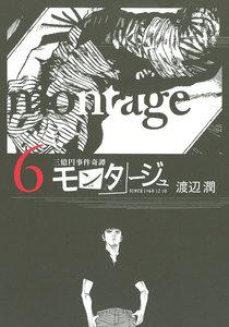 三億円事件奇譚 モンタージュ 6巻