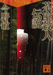 茶室殺人伝説 電子書籍版