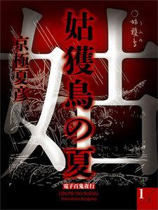 姑獲鳥の夏 (1) 電子書籍版