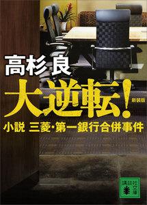 大逆転! 小説 三菱・第一銀行合併事件 電子書籍版