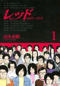 レッド 1969~1972 1巻