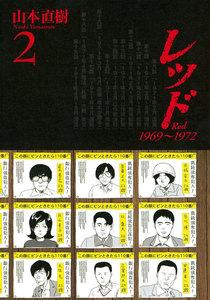 レッド 1969~1972 2巻