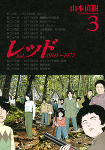 レッド 1969~1972 3巻