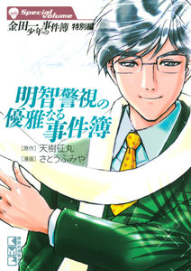 金田一少年の事件簿 特別編 (2) 明智警視の優雅なる事件簿