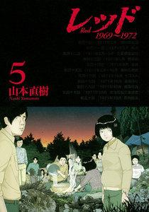 レッド 1969~1972 5巻