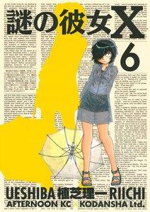 謎の彼女X 6巻