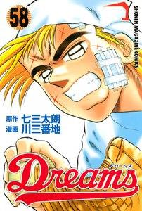 Dreams 58巻
