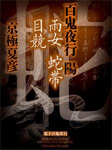 百鬼夜行 陽 (1)