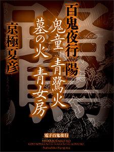 百鬼夜行 陽 (2)