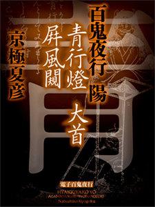 百鬼夜行 陽 (3)