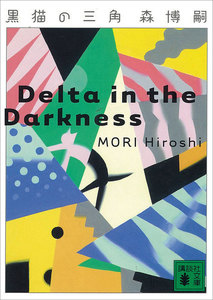 黒猫の三角 Delta in the Darkness