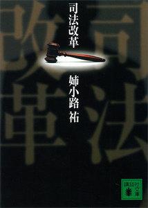司法改革 電子書籍版