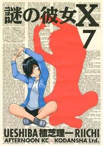 謎の彼女X 7巻