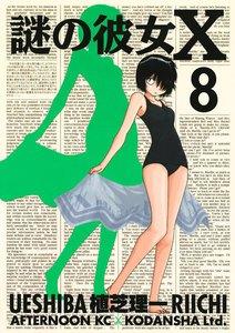 謎の彼女X 8巻