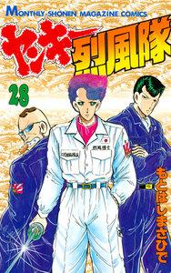 ヤンキー烈風隊 28巻