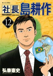 社長島耕作 12巻