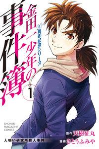 表紙『金田一少年の事件簿 20周年記念シリーズ』 - 漫画