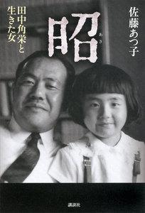 昭 田中角栄と生きた女 電子書籍版