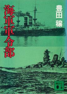 海軍軍令部 電子書籍版